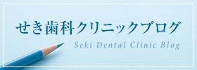 せき歯科クリニックブログ