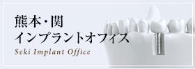 熊本・関インプラントオフィス