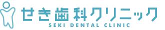 せき歯科クリニック